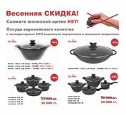 Посуда европейского качества в Алматы