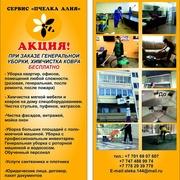 Уборка квартир и офисов,  химчистка ковров и мягкой мебели на дому