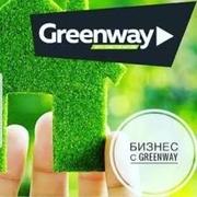 Greenway экопродукция