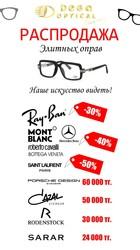 Солнцезащитные очки оправы контактные линзы растворы мировые бренды